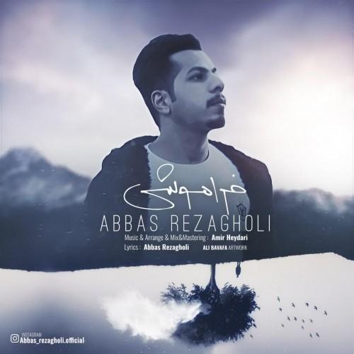 دانلود آهنگ جدید عباس رضاقلی به نام فراموشی