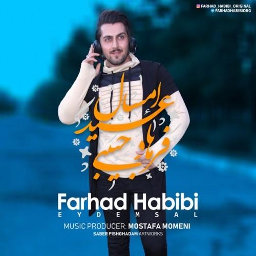 دانلود آهنگ جدید فرهاد حبیبی به نام عید امسال