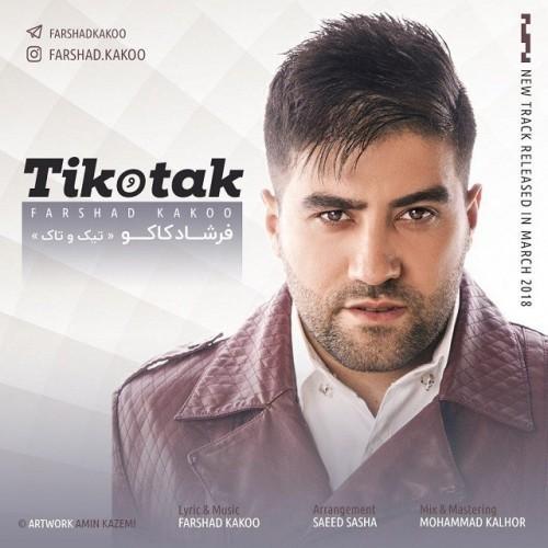 دانلود آهنگ جدید فرشاد کاکو به نام تیک و تاک