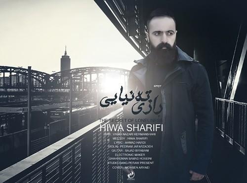 دانلود آهنگ جدید هیوا شریفی به نام رازی ته نیایی