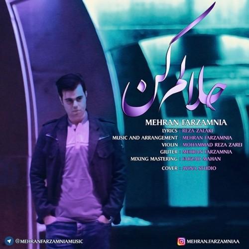 دانلود آهنگ جدید مهران فرزام نیا به نام حلالم کن