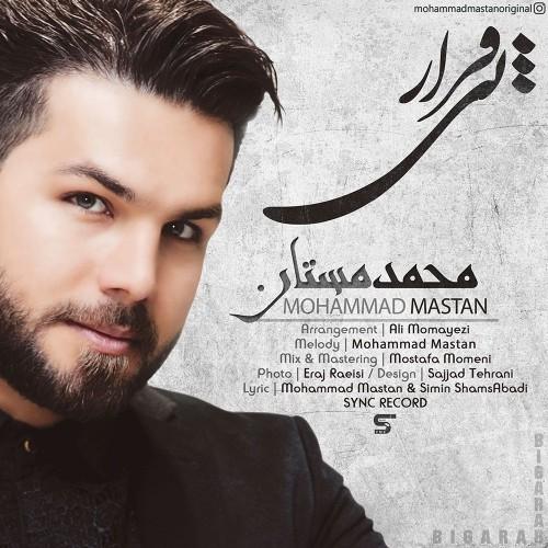 دانلود آهنگ جدید محمد مستان به نام بی قرار