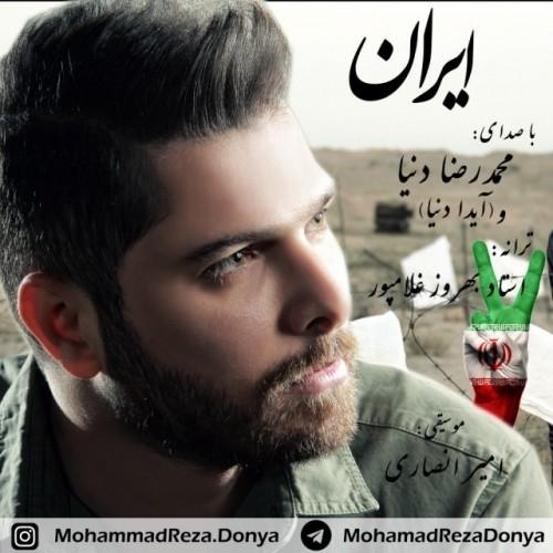 دانلود آهنگ جدید محمدرضا دنیا به نام ایران