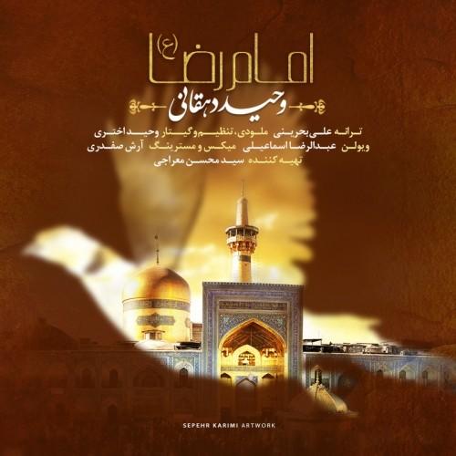 دانلود آهنگ جدید وحید دهقانی به نام امام رضا