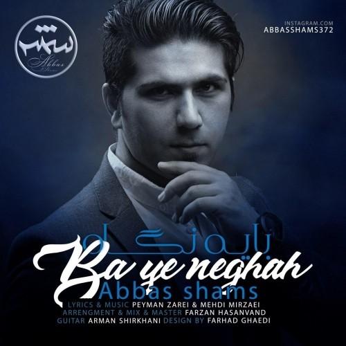 دانلود آهنگ جدید عباس شمس به نام با یه نگاه