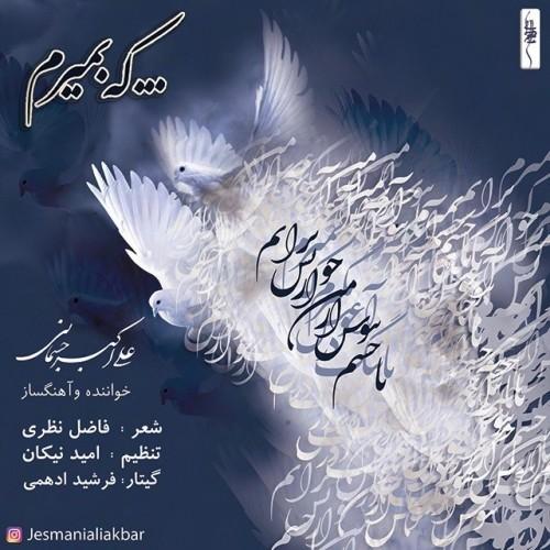 دانلود آهنگ جدید علی اکبر جسمانی به نام که بمیرم