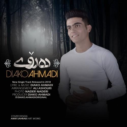 دانلود آهنگ جدید دیاکو احمدی به نام ده رۆی