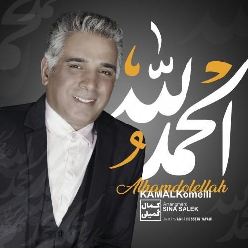 دانلود آهنگ جدید کمال کمیلی به نام الحمدالله