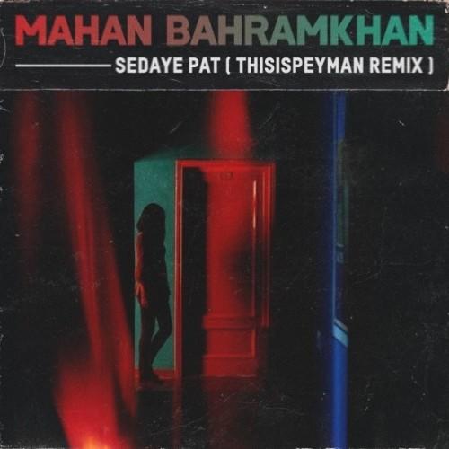 دانلود آهنگ جدید ماهان بهرام خان به نام صدای پات (ریمیکس)