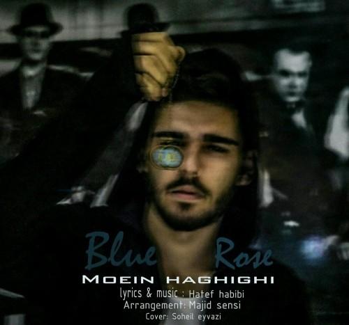 دانلود آهنگ جدید معین حقییقی به نام رز آبی