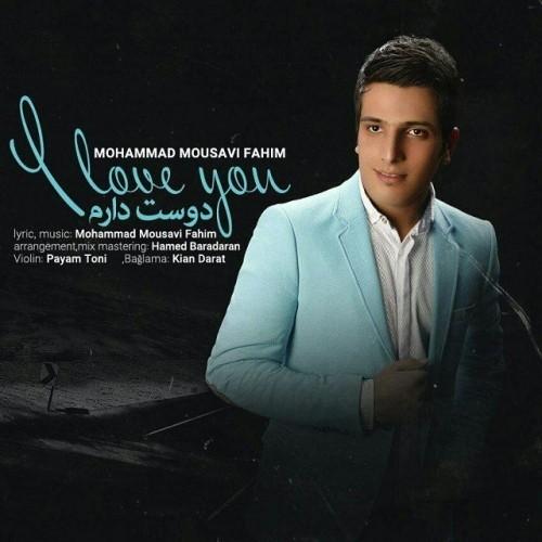 دانلود آهنگ جدید محمد موسوی به نام دوست دارم