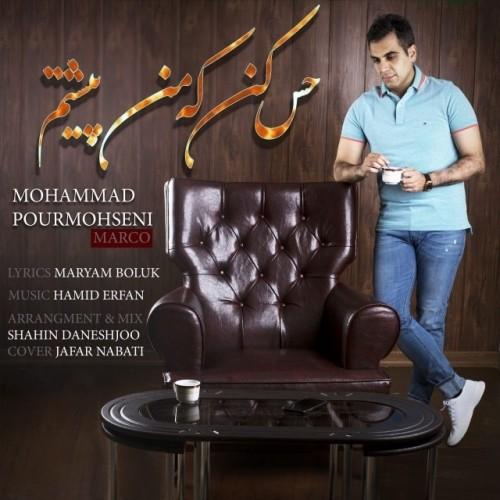 دانلود آهنگ جدید محمد پورمحسنی به نام حس کن که من پیشتم
