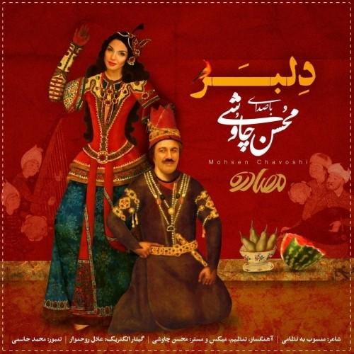 دانلود آهنگ جدید محسن چاوشی به نام دلبر