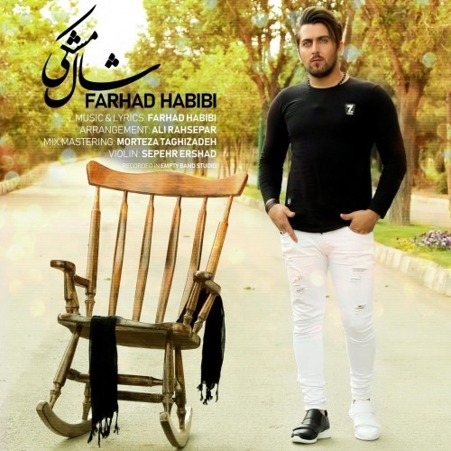 دانلود آهنگ جدید فرهاد حبیبی به نام شال مشکی