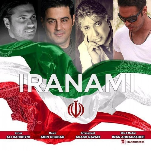 دانلود آهنگ جدید حمید اصغری ، امین قباد و گرشا قباد به نام ایرانمی