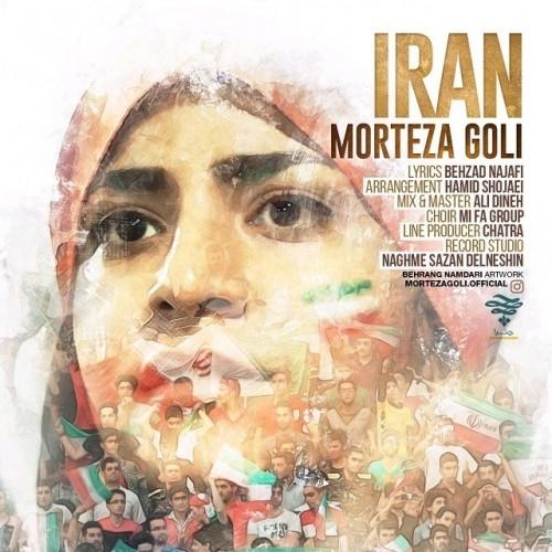 دانلود آهنگ جدید مرتضی گلی به نام ایران