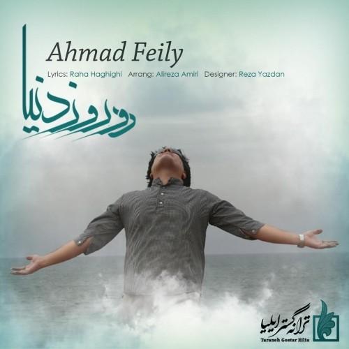 دانلود آهنگ جدید احمد فیلی به نام دو روز دنیا