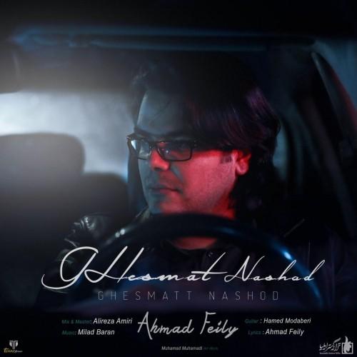 دانلود آهنگ جدید احمد فیلی به نام قسمت نبود
