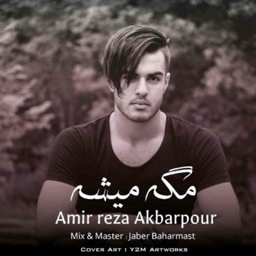 دانلود آهنگ جدید امیر رضا اکبرپور به نام مگه میشه