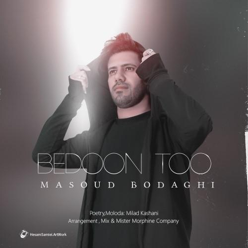 دانلود آهنگ جدید مسعود بداقی به نام بدون تو