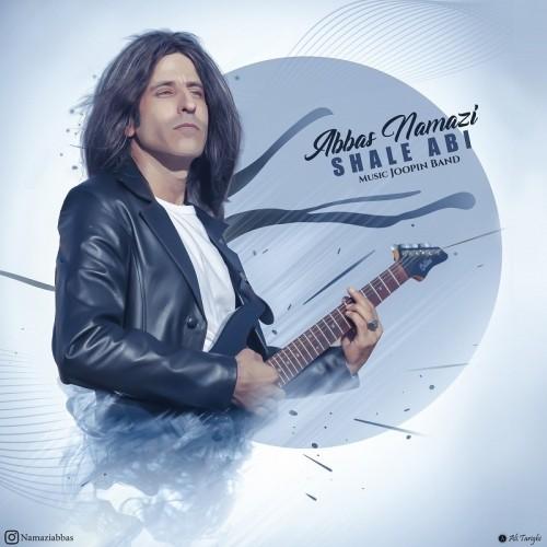 دانلود آهنگ جدید عباس نمازی به نام شال آبی
