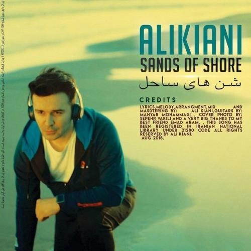 دانلود آهنگ جدید علی کیانی به نام شن های  ساحل