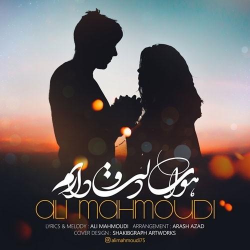 دانلود آهنگ جدید علی محمودی به نام هوای دلتو دارم