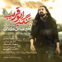دانلود موزیک ویدیو جدید امیرعباس گلاب به نام تنگه ابوقریب