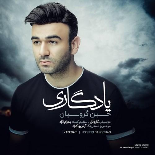 دانلود آهنگ جدید حسين گروسيان به نام يادگاری
