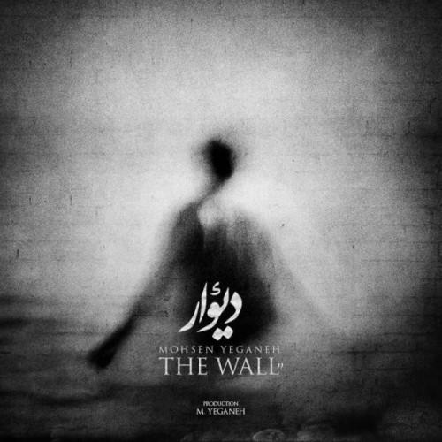 دانلود آهنگ جدید محسن یگانه به نام دیوار (ورژن جدید)