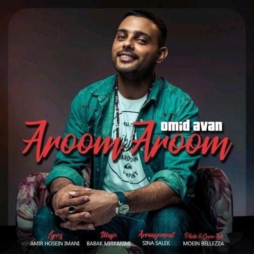 دانلود آهنگ جدید امید آوان به نام آروم آروم