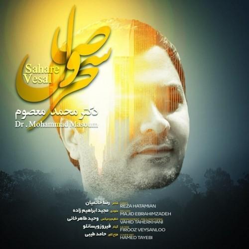 دانلود آهنگ جدید دکتر محمد معصوم به نام سحر وصال