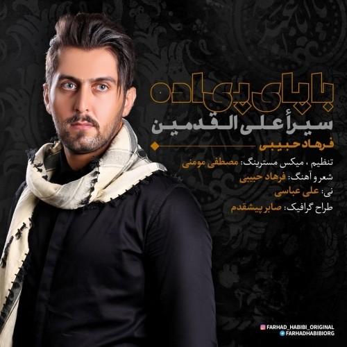 دانلود آهنگ جدید فرهاد حبیبی به نام با پای پیاده