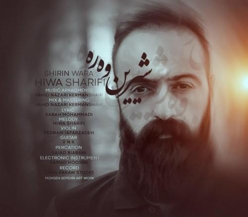 دانلود آهنگ جدید هیوا شریفی به نام شیرین وه ره