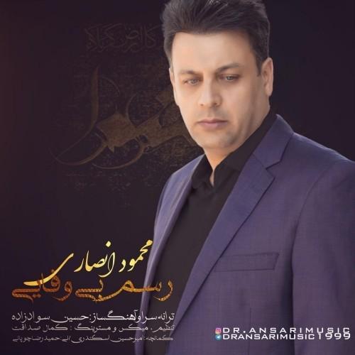 دانلود آهنگ جدید محمود انصاری به نام رسم بی وفایی