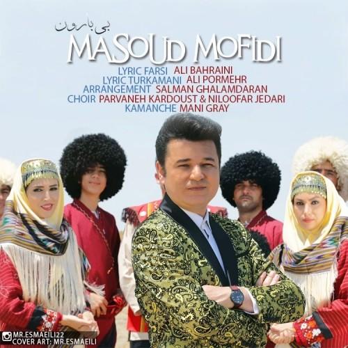 دانلود آهنگ جدید مسعود مفیدی به نام بی بارون