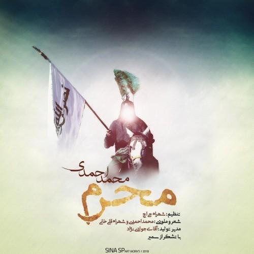 دانلود آهنگ جدید محمد احمدی به نام محرم