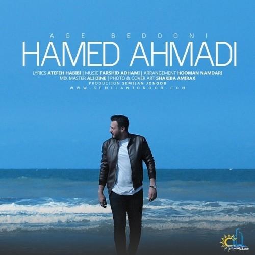دانلود آهنگ جدید حامد احمدی به نام اگه بدونی