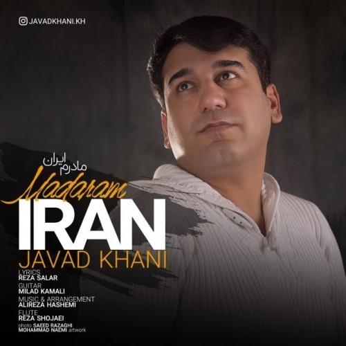 دانلود آهنگ جدید جواد خانی به نام مادرم ایران