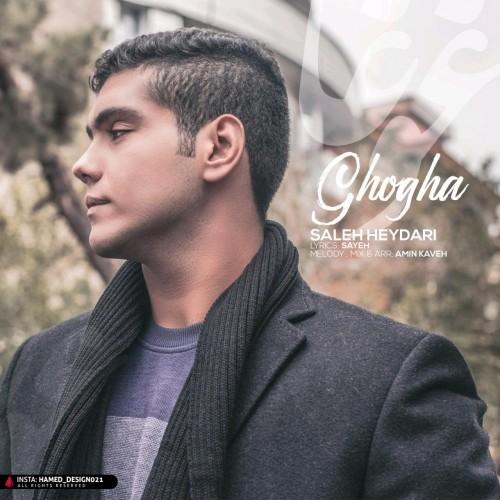 دانلود آهنگ جدید صالح حیدری به نام غوغا