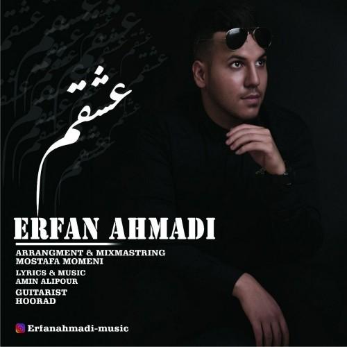 دانلود آهنگ جدید عرفان احمدی به نام عشقم