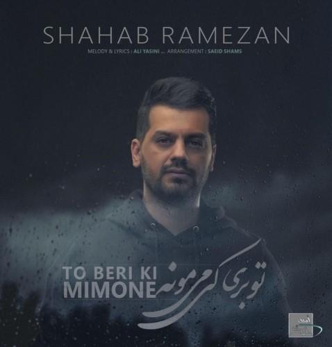 دانلود آهنگ جدید شهاب رمضان به نام تو بری کی می مونه