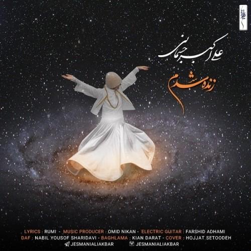 دانلود آهنگ جدید علی اکبر جسمانی به نام زنده شدم