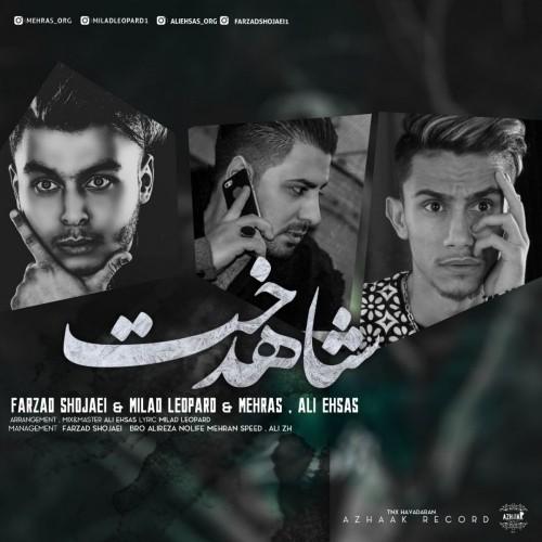 دانلود آهنگ جدید فرزاد شجاعی ، میلاد لئوپارد ، مهراس و علی احساس به نام شاهدخت