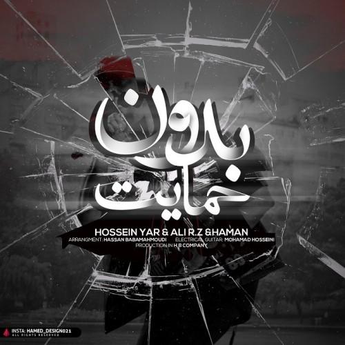 دانلود آهنگ جدید حسین یار و علی آر زد و هامان به نام بدون حمایت