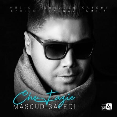 دانلود آهنگ جدید مسعود سعیدی به نام چه فازیه