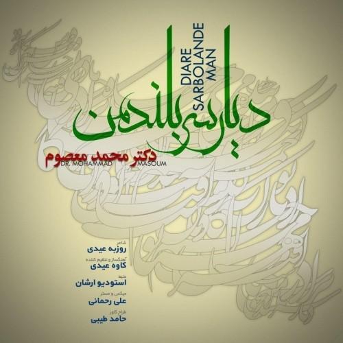 دانلود آهنگ جدید محمد معصوم به نام دیار سر بلند من