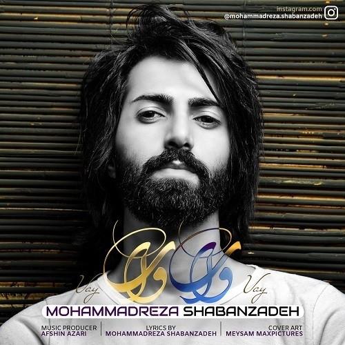 دانلود آهنگ جدید محمدرضاشعبان زاده به نام وای وای