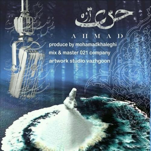دانلود آهنگ جدید احمد به نام حس تازه