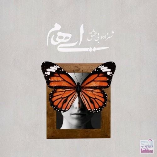 دانلود آهنگ جدید گروه ایهام به نام شهزاده بی عشق